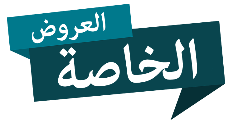 Special offers logo arabic